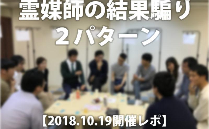 霊媒師の結果騙り2パターン【2018.10.19開催レポ】