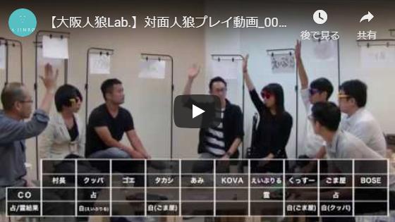 人狼ゲームプレイ動画003 一斉投票サクサク村♪
