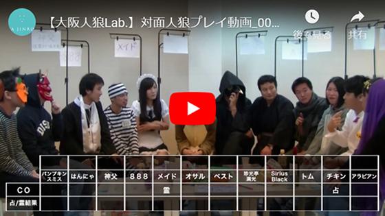 人狼ゲームプレイ動画004 ハロウィン仮装村 1ゲームめ!【12人村】