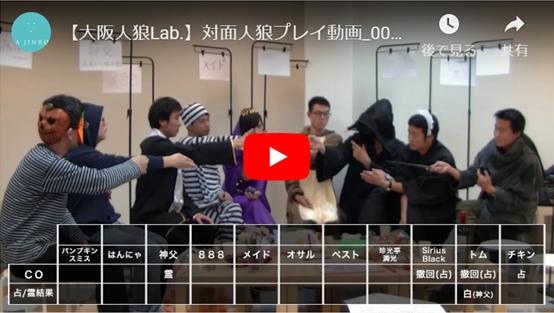 人狼ゲームプレイ動画005 ハロウィン仮装村 2ゲームめ!【11人村】