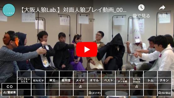 人狼ゲームプレイ動画006 ハロウィン仮装村 3ゲームめ!【11人村】