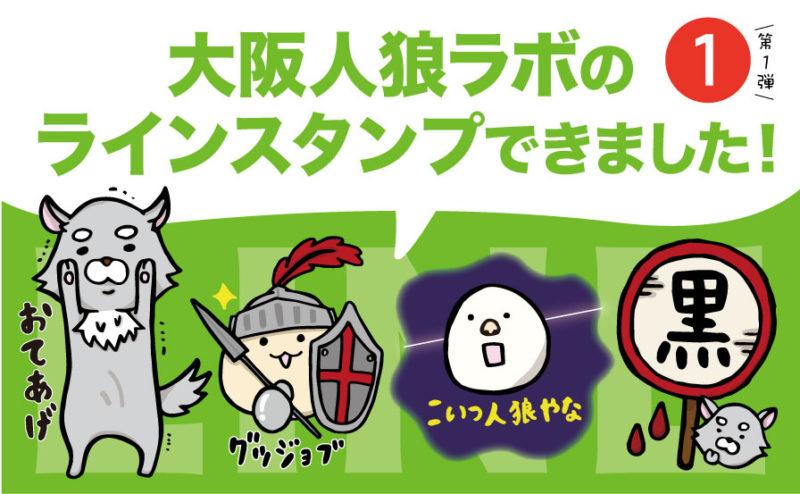 大阪人狼ラボの人狼LINEスタンプ販売開始!