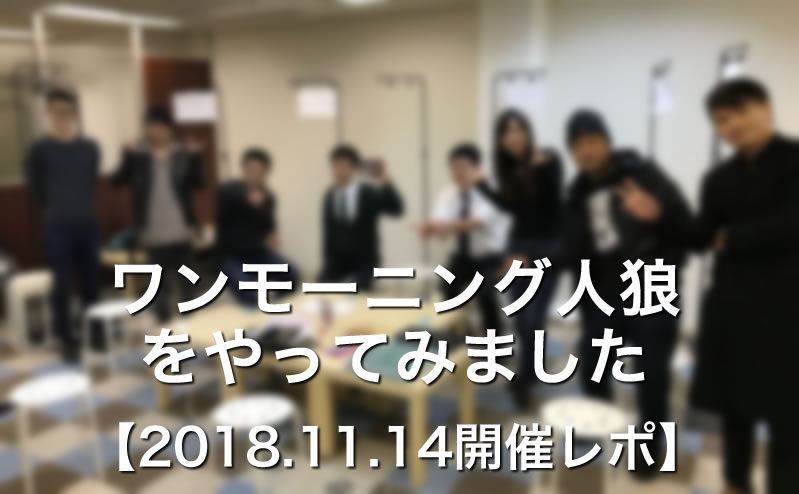 ワンモーニング人狼をやってみました【2018.12.7開催レポ】