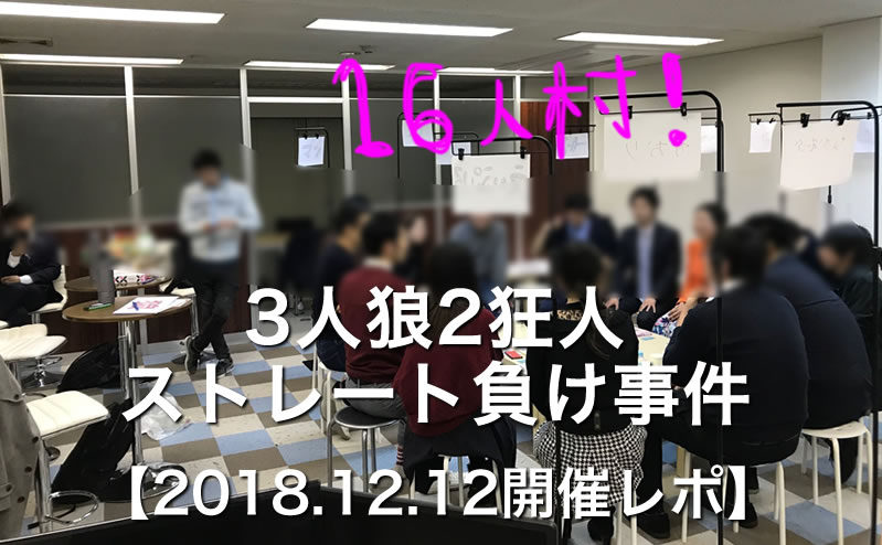 3人狼2狂人ストレート負け事件【2018.12.12開催レポ】