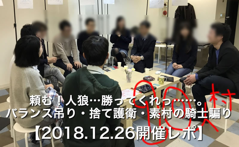 頼む!人狼…勝ってくれっ……。バランス吊り・捨て護衛・素村の騎士騙り【2018.12.26開催レポ】