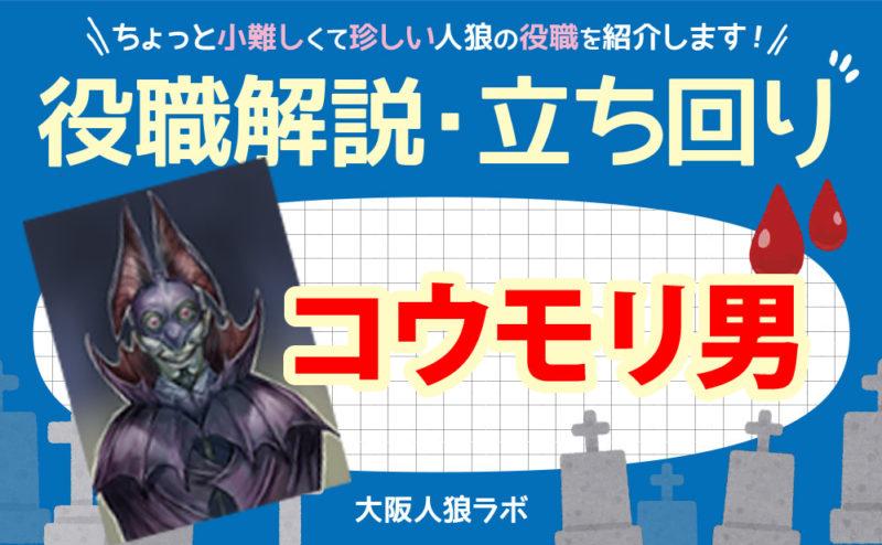 コウモリ男(人狼ジャッジメント)│役職解説・立ち回り