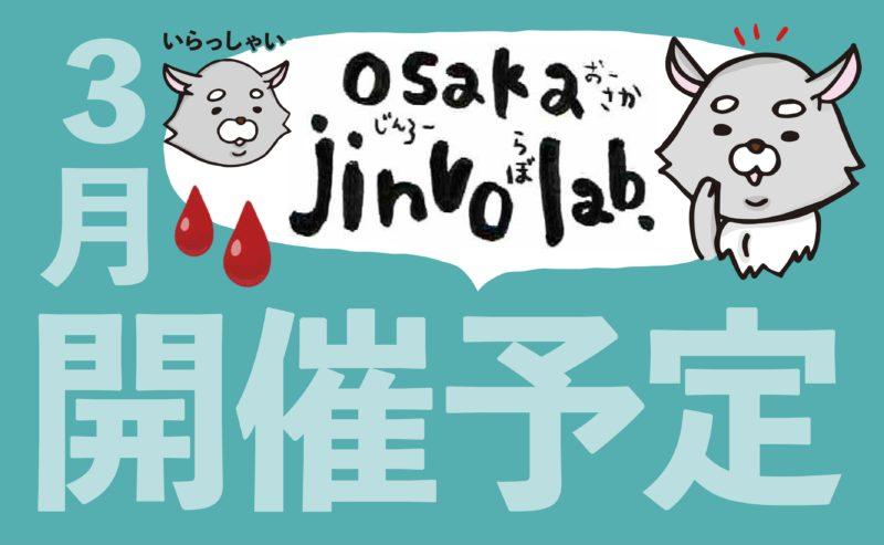 【3月】大阪人狼ラボの予定