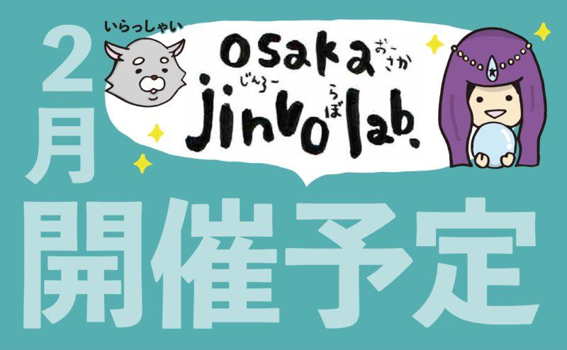 【2月】大阪人狼ラボの予定