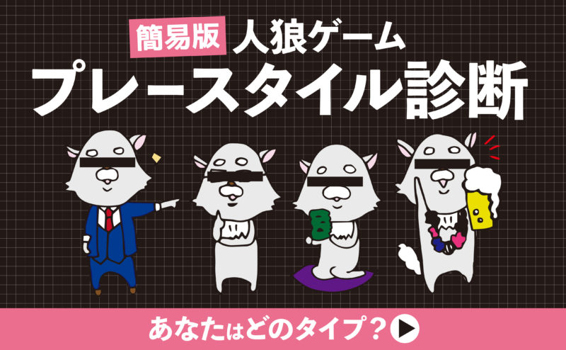 【簡易版】人狼ゲームプレースタイル診断