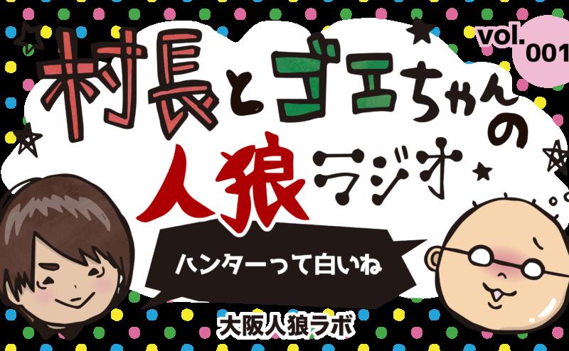 村長とゴエちゃんの人狼ラジオvol.001『ハンターって白いね』【人狼SUPER DX】