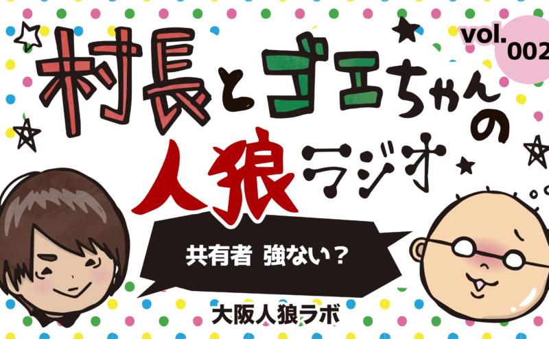 村長とゴエちゃんの人狼ラジオvol.002『共有者 強ない?』【人狼SUPER DX】