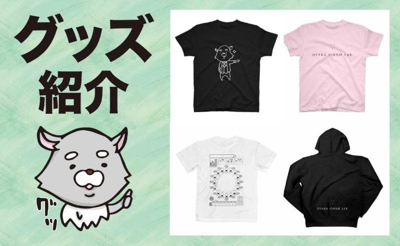 大阪人狼ラボのグッズ【suzuriで買えるもの】