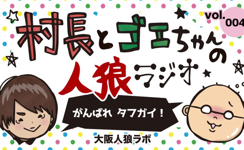 村長とゴエちゃんの人狼ラジオvol.004『がんばれ タフガイ!』【人狼SUPER DX】