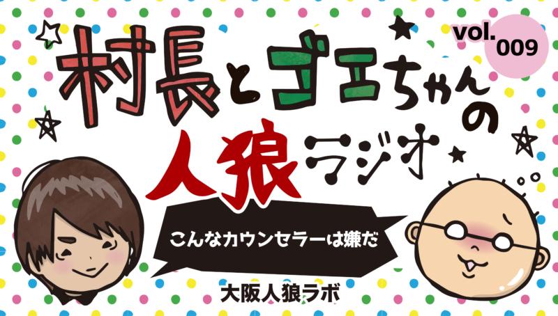 村長とゴエちゃんの人狼ラジオvol.009『こんなカウンセラーは嫌だ』【人狼SUPER DX】