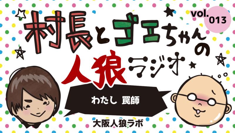 村長とゴエちゃんの人狼ラジオvol.013『わたし 罠師』【人狼SUPER DX】