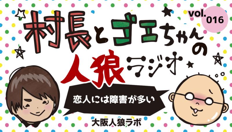 村長とゴエちゃんの人狼ラジオvol.016『恋人には障害が多い』【人狼SUPER DX】