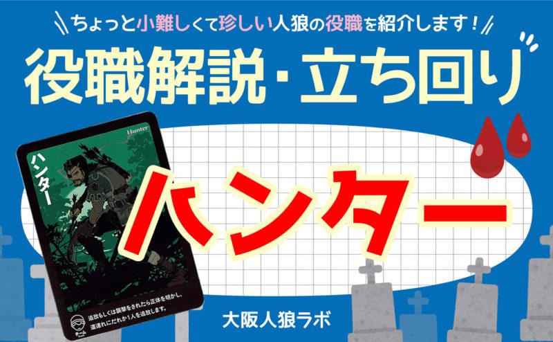 ハンター(人狼SUPER DX)/道連れピエロ(人狼~嘘つきは誰だ?~カードバトル)│役職解説・立ち回り