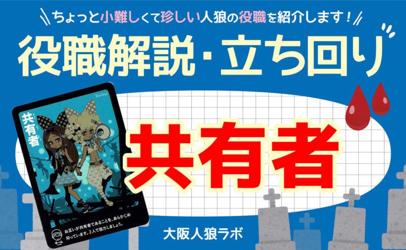 共有者(人狼SUPER DX)/双子(人狼~嘘つきは誰だ?~カードバトル)│役職解説・立ち回り