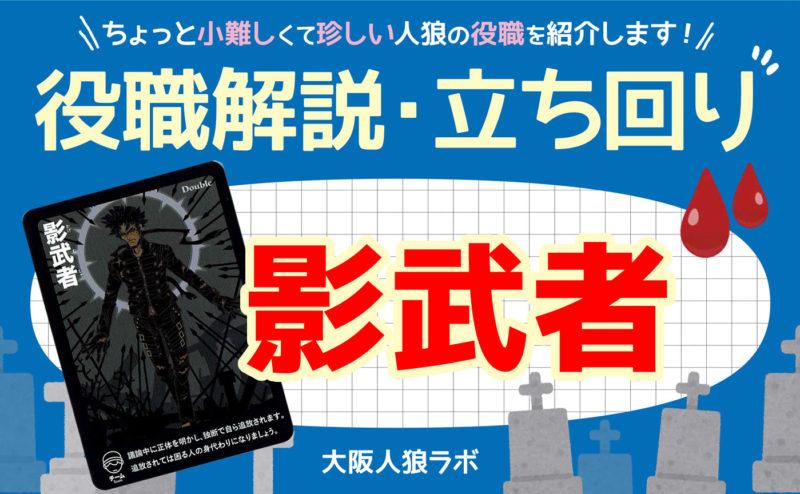 影武者(人狼SUPER DX)│役職解説・立ち回り