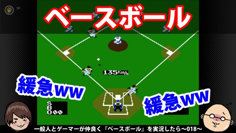 一般人とゲーマーが仲良く『ベースボール』を実況したら~018~