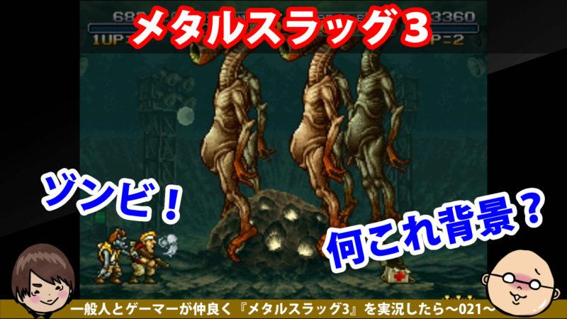 一般人とゲーマーが仲良く『メタルスラッグ3』【MISSION 2】を実況したら~021~