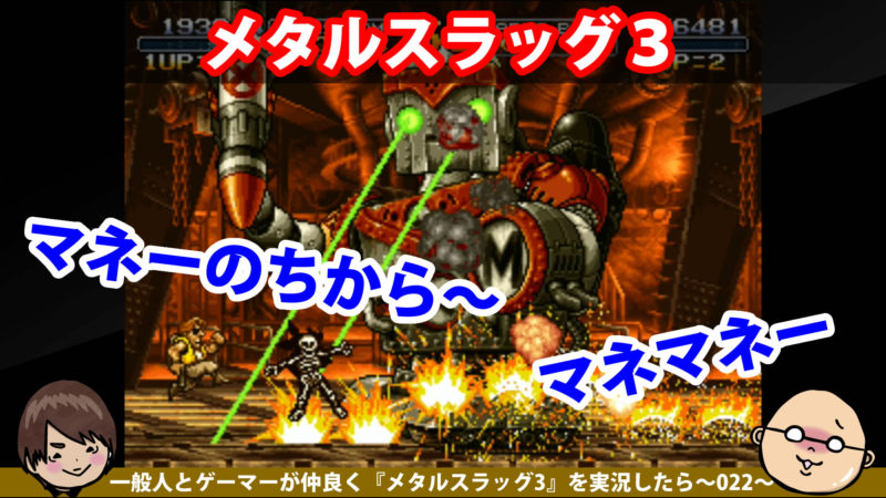 一般人とゲーマーが仲良く『メタルスラッグ3』【MISSION 3】を実況したら~022~