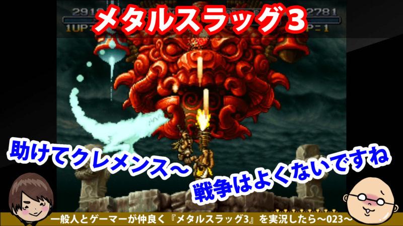 一般人とゲーマーが仲良く『メタルスラッグ3』【MISSION 4】を実況したら~023~