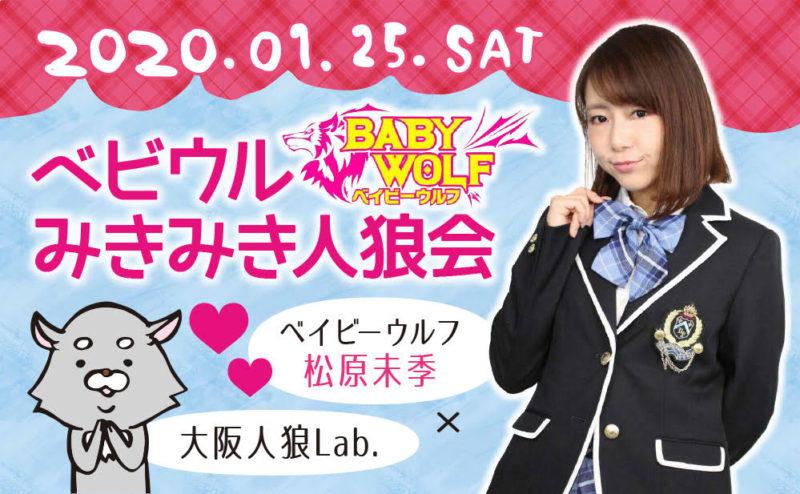 【2020年1月25日(土)】ベビウルみきみき人狼会開催!