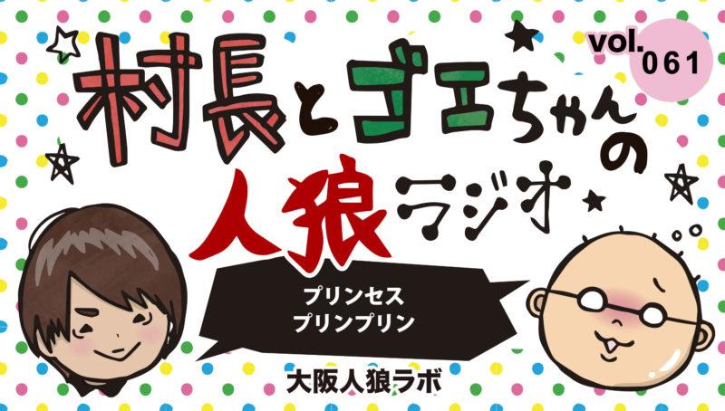 村長とゴエちゃんの人狼ラジオvol.061『プリンセスプリンプリン』【人狼ジャッジメント】