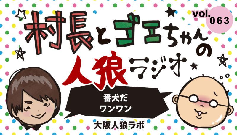 村長とゴエちゃんの人狼ラジオvol.063『番犬だワンワン』【人狼ジャッジメント】