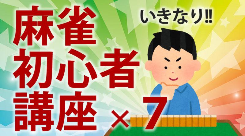 【動画】麻雀初心者講座7本