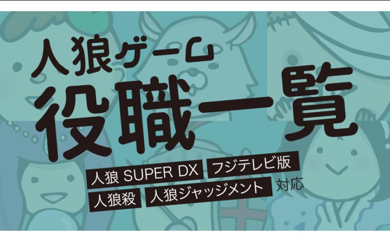 人狼ゲームの役職一覧【人狼 SUPER DX/フジテレビ版/人狼殺/人狼ジャッジメント対応】