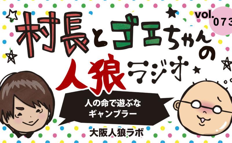 村長とゴエちゃんの人狼ラジオvol.073『人の命で遊ぶなギャンブラー』【人狼ジャッジメント】