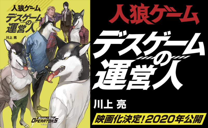 人狼ゲーム『デスゲームの運営人』発売!!映画は2020年秋公開予定。主演は越前リョーマ!?
