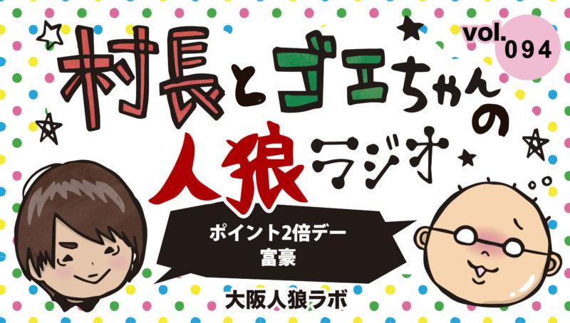村長とゴエちゃんの人狼ラジオvol.094『ポイント2倍デー 富豪』【人狼ゲーム~牢獄の悪夢~】