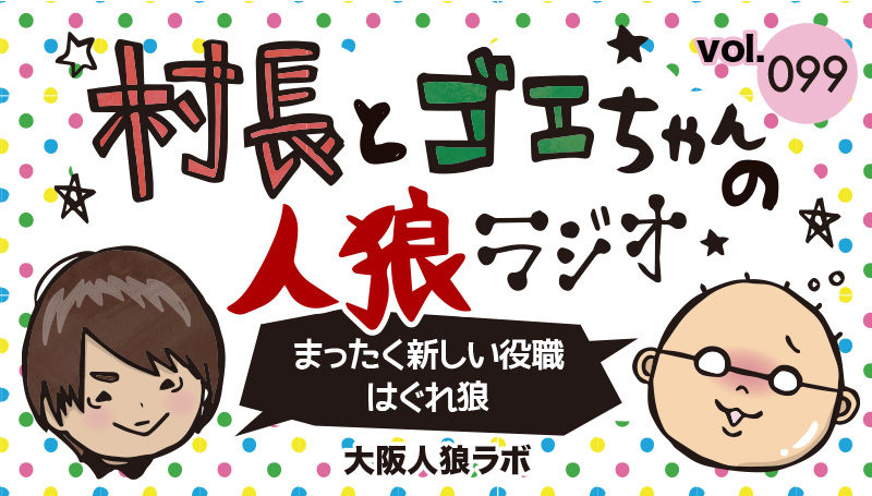 村長とゴエちゃんの人狼ラジオvol.099『まったく新しい役職 はぐれ狼』【月夜の人狼】