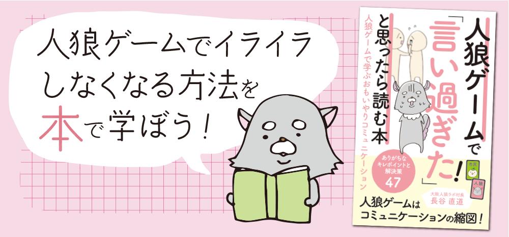 人狼ゲームで「言い過ぎた!」と思ったら読む本 ~人狼ゲームで学ぶおもいやりコミュニケーション~