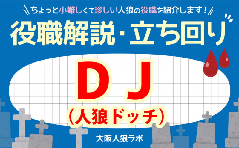 DJ(人狼ドッチ)│役職解説・立ち回り