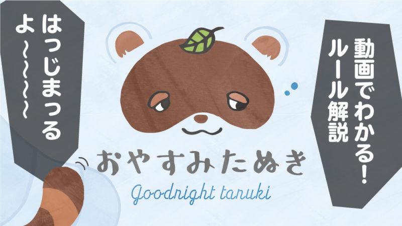 「おやすみたぬき」のルール説明動画を公開しました‼