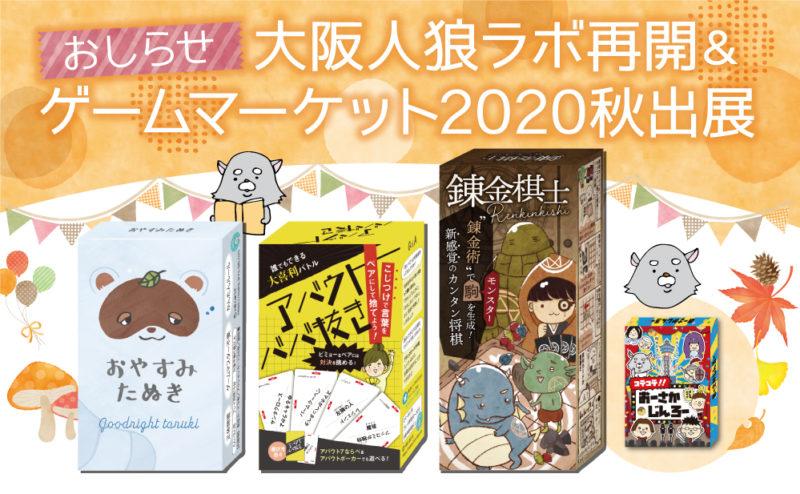 大阪人狼ラボ再開&ゲームマーケット2020秋出展のおしらせ