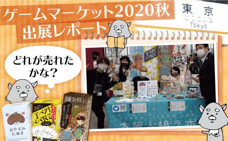 ゲームマーケット2020秋東京出展してきました
