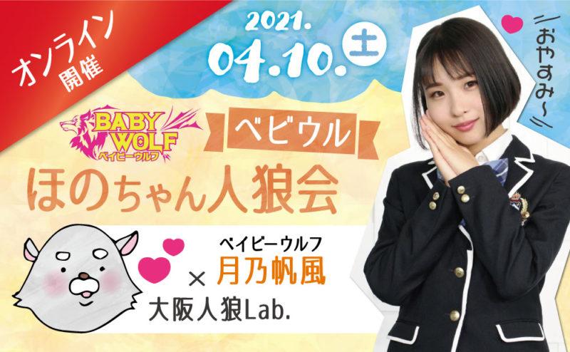【4/10オンライン開催】ベビウルほのちゃん人狼会!