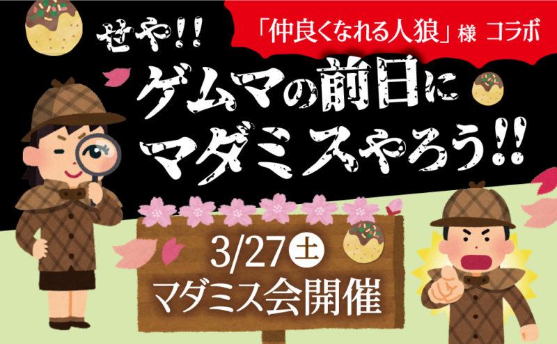 【3/27マダミス会開催】ゲムマの前日にマダミスやろう