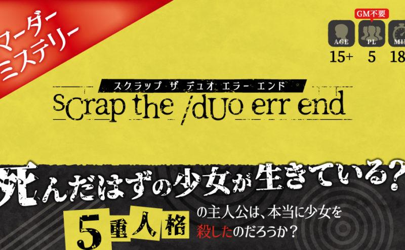 マーダーミステリー『sCrap the/dUo err end』(スクラップ ザ/デュオ エラー エンド)