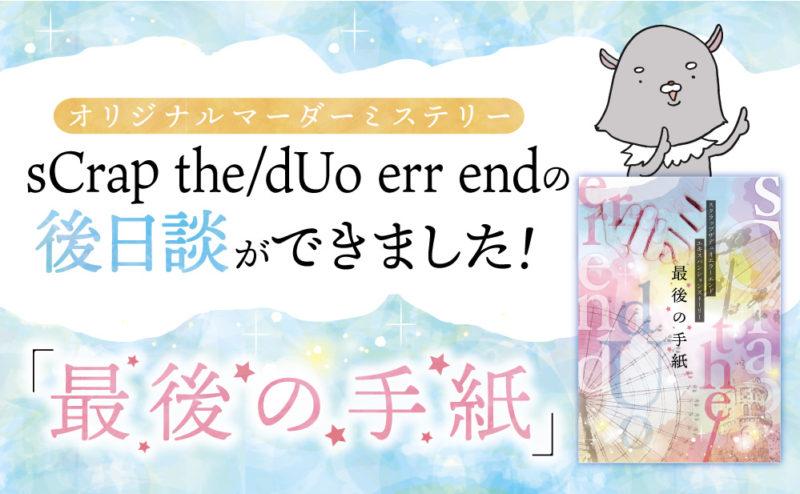 「sCrap the/dUo err end」エキスパンシションストーリー『最後の手紙』